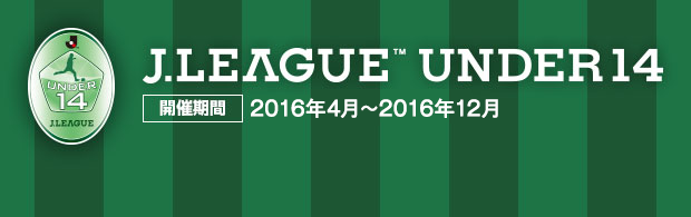 2016JリーグU-14:Jリーグ.jp