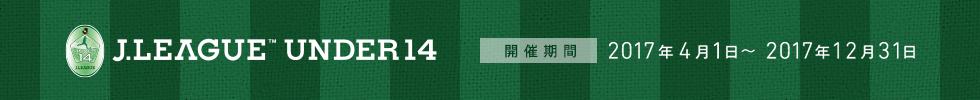 2017JリーグU-14:Jリーグ.jp