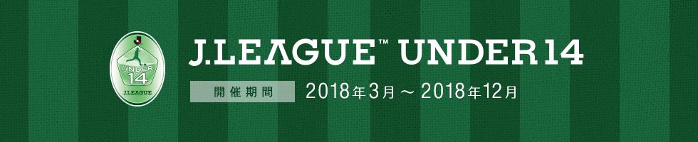 2018JリーグU-14:Jリーグ.jp