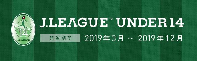 2019JリーグU-14:Jリーグ.jp