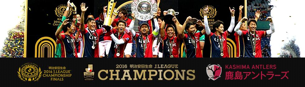 明治安田生命2016Jリーグチャンピオンシップ特集