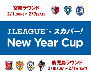 J.LEAGUE・スカパー! New Year Cup