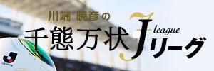 川端 暁彦の千態万状Jリーグ