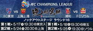 AFC CHAMPIONS LEAGUE (ACL) 2016特集