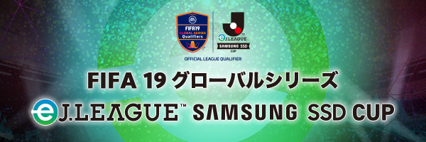 FIFA19 グローバルシリーズ eJ.LEAGUE SAMSUNG SSD CUP