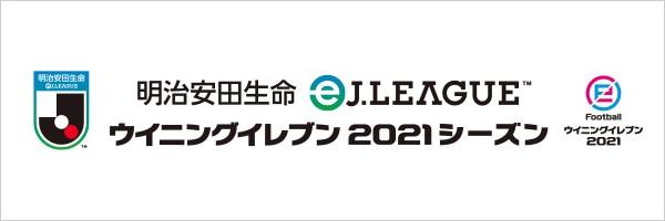 明治安田生命eJリーグ ウイニングイレブン 2021シーズン