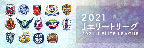 2021エリートリーグ