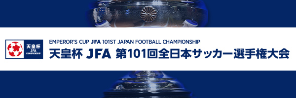 第101回天皇杯全日本サッカー選手権大会