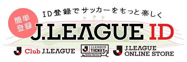 JLEAGUE ID