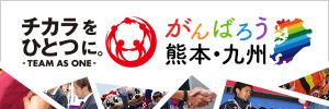 がんばろう九州「#チカラをひとつに -TEAM AS ONE-」