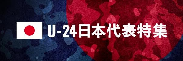 U-24日本代表特集