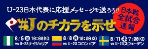 「#Jのチカラを示せ」U-23日本代表