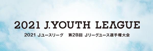 2021Jユースリーグ 第28回Jリーグユース選手権