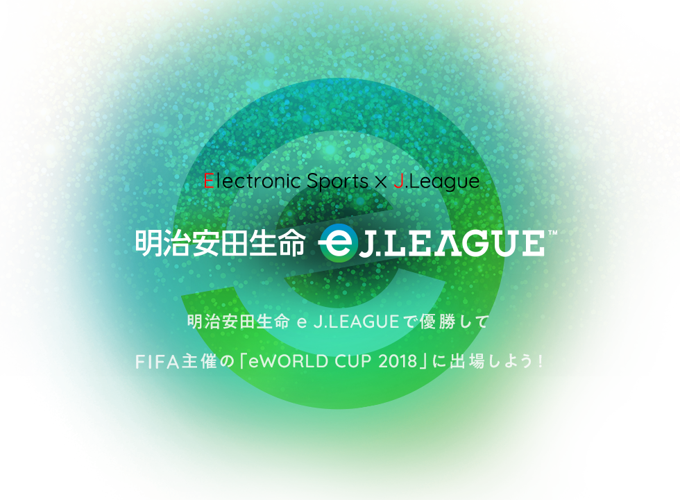 Electronic Sports X J.League 明治安田生命eJ.LEAGUE