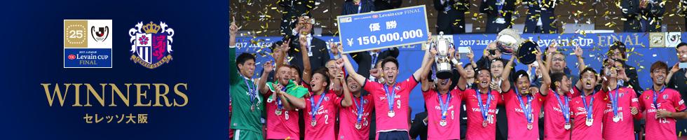 2017JリーグYBCルヴァンカップ