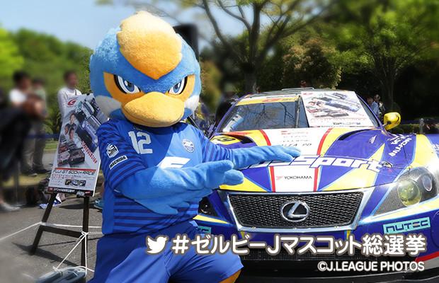 http://www.jleague.jp/img/mascot/2016/j2/machida_lsize.jpg