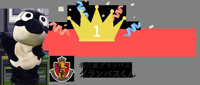総 選挙 リーグ マスコット j