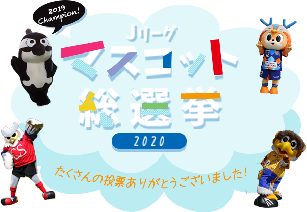 マスコット 総 リーグ 選挙 j ヴィッセル神戸 ニュース/レポート