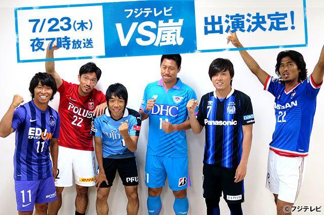 【番組告知】Jリーガー6名が7月23日(木)夜7時放送のフジテレビ『VS嵐』に出演!