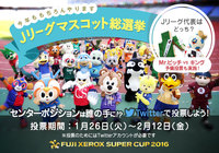 Super Cup to feature mascot election