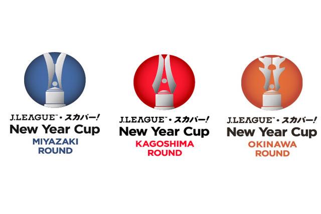 桜島噴火による試合開催への影響について【ニューイヤーカップ 鹿児島ラウンド】