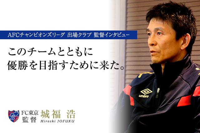 城福 浩「このチームとともに優勝を目指すために来た」【出場クラブ 監督インタビュー:FC東京】