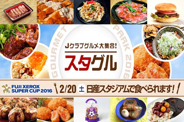 Jクラブグルメ大集合! FUJI XEROXグルメパーク販売商品の第1弾が発表【FUJI XEROX SUPER CUP】