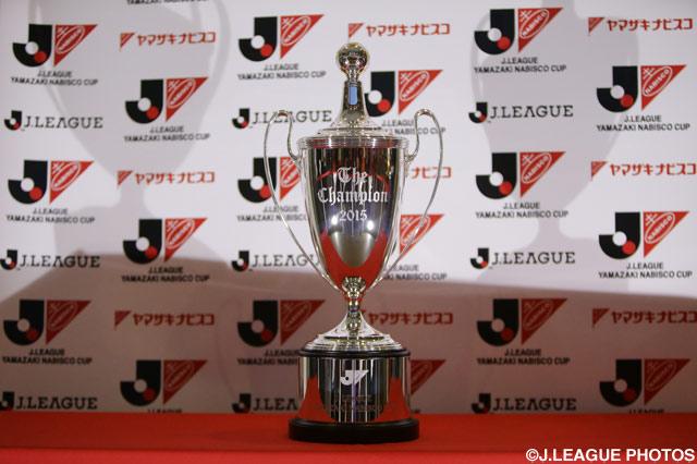 本年度は2016Jリーグヤマザキナビスコカップとして大会を開催します。