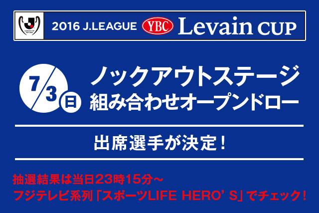 オープンドローの模様は、3日の23時15分から放送予定のフジテレビ系列「スポーツLIFE HERO'S」にて放送します