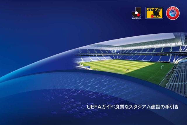 「UEFA Guide to Quality Stadiums(UEFAガイド:良質なスタジアム建設の手引き)」の日本語版をJリーグ.jpで公開