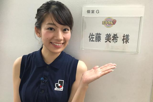 8月31日(水)テレビ朝日「くりぃむクイズ!ミラクル9」にサトミキが登場!【放送告知】