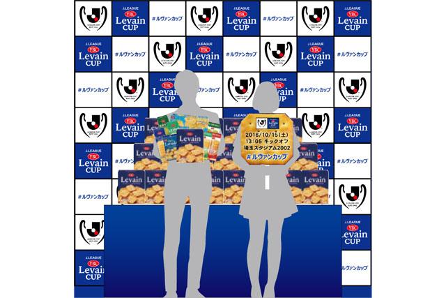 準決勝 なりきりニューヒーロー賞撮影に参加してお菓子をもらおう!【ルヴァンカップ】