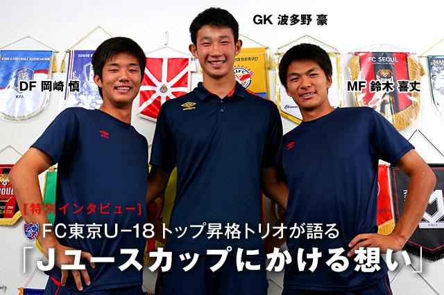 トップ昇格を果たした波多野 豪、岡崎 慎、鈴木 喜丈3選手が、10月8日に開幕するJユースカップへの想いを語った