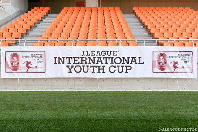 インターナショナルユースカップ...