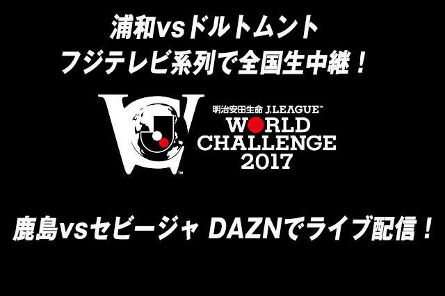 浦和vsドルトムントがフジテレビ系列で全国生中継!鹿島vsセビージャはDAZNでライブ配信!【明治安田ワールドチャレンジ】