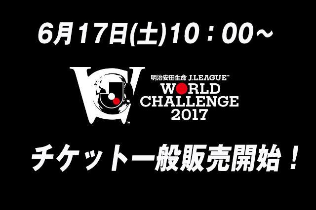 6月17日(土)10:00よりチケット一般販売開始!【明治安田ワールドチャレンジ】
