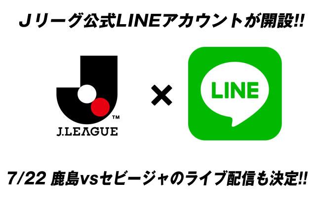 Jリーグ公式LINEアカウント開設のお知らせ 7/22 鹿島vsセビージャのライブ配信も決定