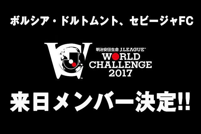 ボルシア・ドルトムント、セビージャFCの来日メンバーが決定!!【明治安田Jリーグワールドチャレンジ】