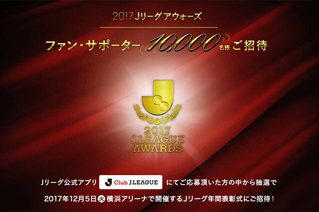 2017Jリーグアウォーズ 11/1(水)からJリーグ公式アプリ「Club J.LEAGUE」限定で観覧募集開始!!