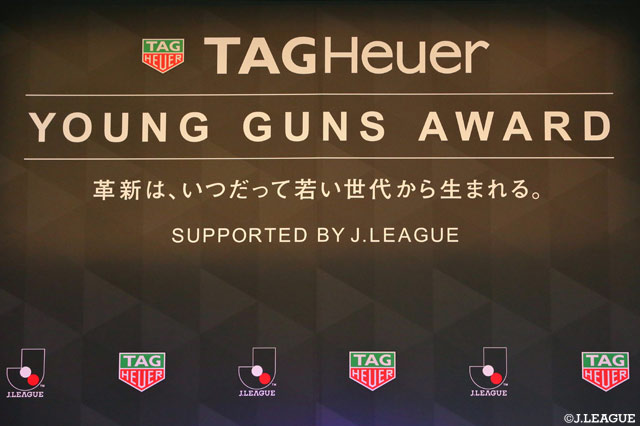 TAG Heuer YOUNG GUNS AWARDの投票が開始!【Jリーグ】