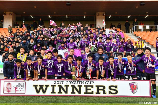 京都U-18がG大阪ユースを2-1で...