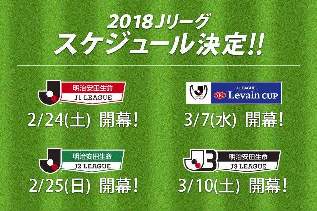 https://www.jleague.jp/img/news/2017/12/10919.jpg?_=1513065103