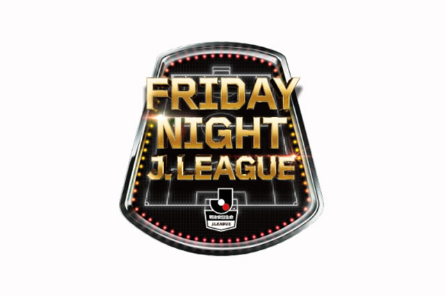金曜日開催の試合名称が「明治安田生命Jリーグ フライデーナイトJリーグ(FRIDAY NIGHT J.LEAGUE)」に決定【Jリーグ】