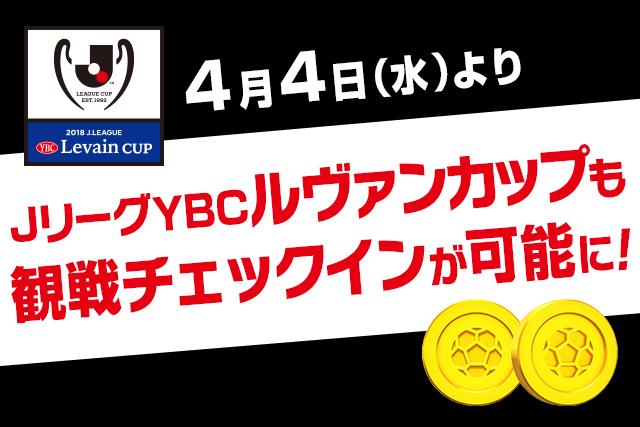 Jリーグ公式アプリ「Club J.LEAG...