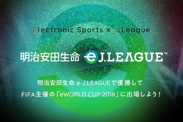 明治安田生命eJ.LEAGUE 決勝ラウンドのライブ配信が決定!!