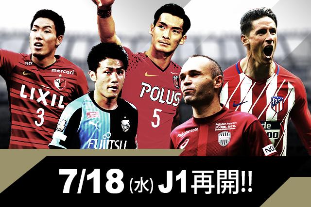 7月18日(水) 明治安田J1再開!W...