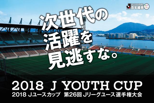 準々決勝の対戦カードが決定!【Jユースカップ】:Jリーグ.jp