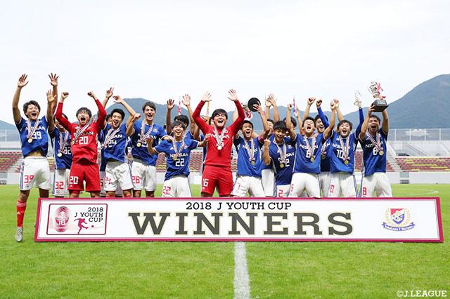 横浜FMユースが2010年大会以来、二度目の優勝! 敗れた清水ユースはクラブユース選手権との2冠達成ならず【サマリー:Jユースカップ 決勝】