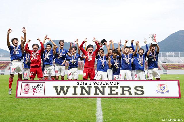 横浜F・マリノスが8年ぶり2回目の優勝 得点王は栗原 秀輔選手(横浜FM)、MVPは榊原 彗悟選手(横浜FM)が受賞!【Jユースカップ】