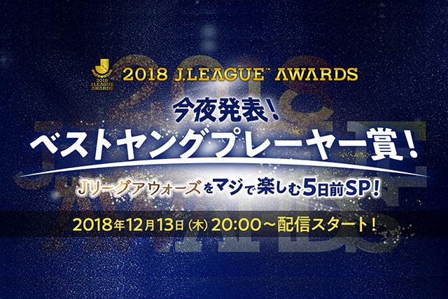 12月13日(木)20:00~ Jリーグアウォーズをマジで楽しむライブ配信が決定!